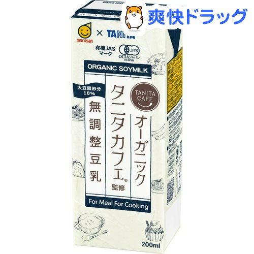 タニタカフェ監修 オーガニック無調整豆乳(200mL*24本)【マルサン】
