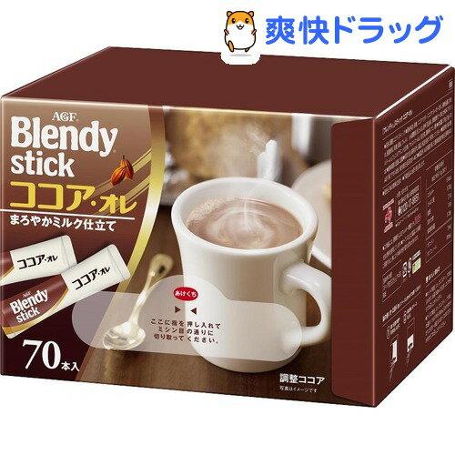 ブレンディ スティック ココア・オレ(11g*70本入)【ブレンディ(Blendy)】