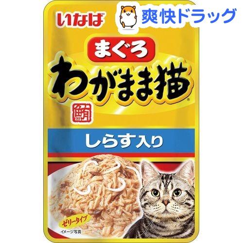 いなば わがまま猫 まぐろ パウチしらす入り(40g)【171110_soukai】【171027_soukai】【イナバ】