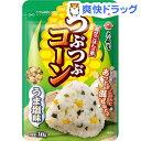 【訳あり】大森屋 混ぜごはんの素 つぶつぶコーン うま塩味(30g)