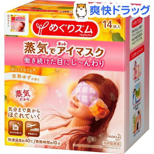 めぐりズム 蒸気でホットアイマスク 完熟ゆずの香り(14枚入)【kao6me1py4】【めぐりズム】