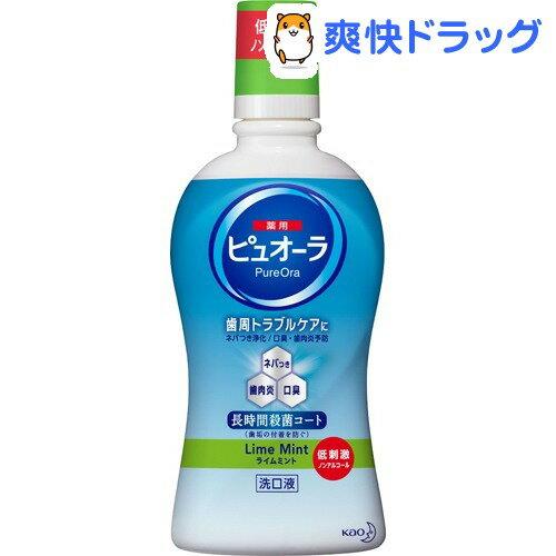 薬用ピュオーラ 洗口液 ノンアルコール(420mL)【kao1610T】【ピュオーラ】