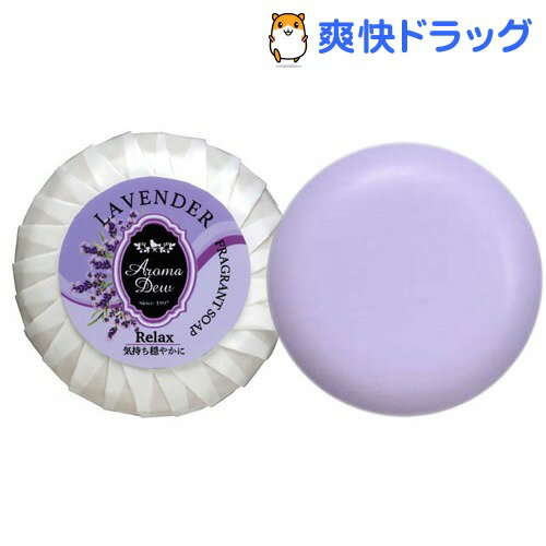 アロマデュウ フレグラントソープ ラベンダーの香り(100g)【アロマデュウ(Aroma Dew)】