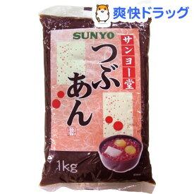 サンヨー つぶあん 袋入り(1kg)