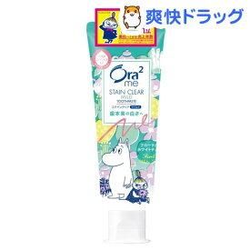 【企画品】オーラツーミー ステインクリアペースト フローラルホワイトティー ムーミンデザイン(130g)【Ora2(オーラツー)】