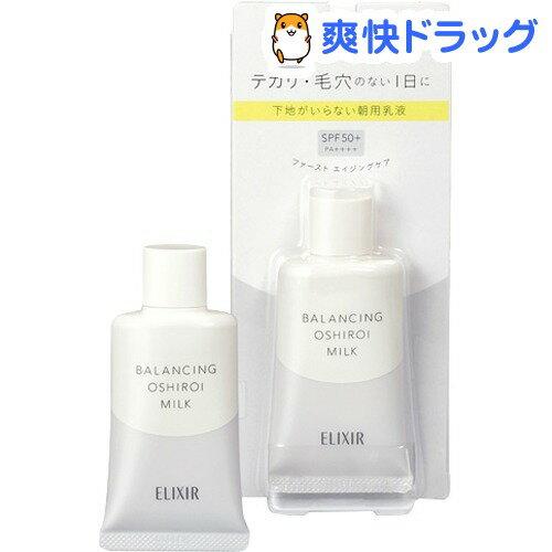 資生堂 エリクシール ルフレ バランシング おしろいミルク(35g)【エリクシール ルフレ】