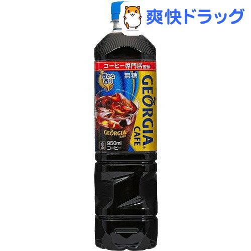 ジョージア カフェ ボトルコーヒー 無糖(950mL*12本入)【ジョージア】