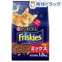 【おススメ】フリスキードライ お肉ミックス チキン・ラム・ビーフ入り(1.8kg)【フリスキー(Friskies)】