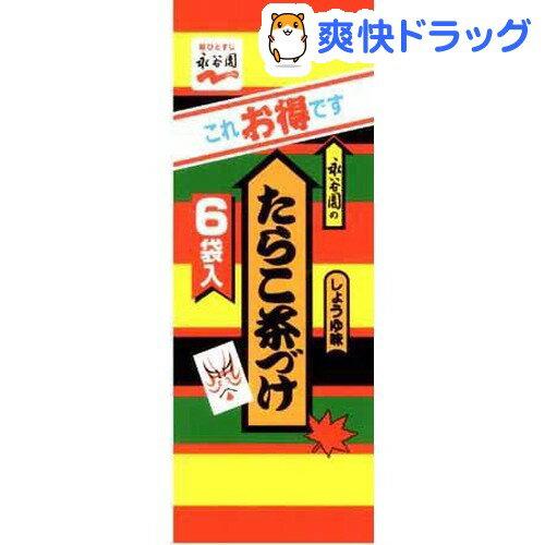 永谷園 たらこ茶づけ(6袋入)