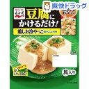 永谷園 豆腐にかけるだけ!鶏しお冷やっこ(2袋入)