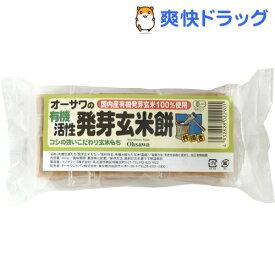 オーサワの有機活性発芽玄米餅(6コ入(300g))【オーサワ】
