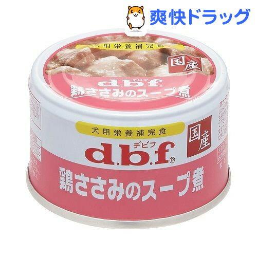 デビフ 鶏ささみのスープ煮(85g)【デビフ(d.b.f)】