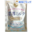 お姫様風呂 濃厚ミルク(50g)【お姫様風呂】