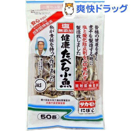塩無添加 健康たべる小魚(50g)