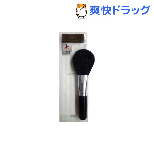 熊野筆パウダーブラシ KU-01(1本入)【送料無料】