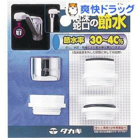 タカギ 節水泡沫アダプター JP210(1コ入)【タカギ】