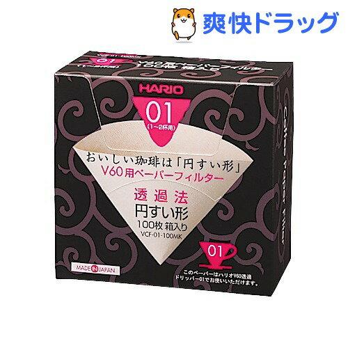 ハリオ V60用ペーパーフィルター 01M みさらし 箱入り VCF-01-100MK(100枚入)【ハリオ(HARIO)】