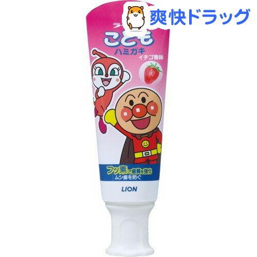 ライオンこどもハミガキ いちご(40g)ライオン【ライオンこども】[歯磨き粉 口臭予防]
