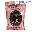 靴用乾燥剤 シューズドライ 男女兼用(4コ入)[乾燥剤 スキーブーツ]