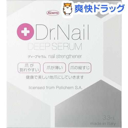 ドクターネイル ディープセラム(3.3mL)【ftcare_8】【送料無料】