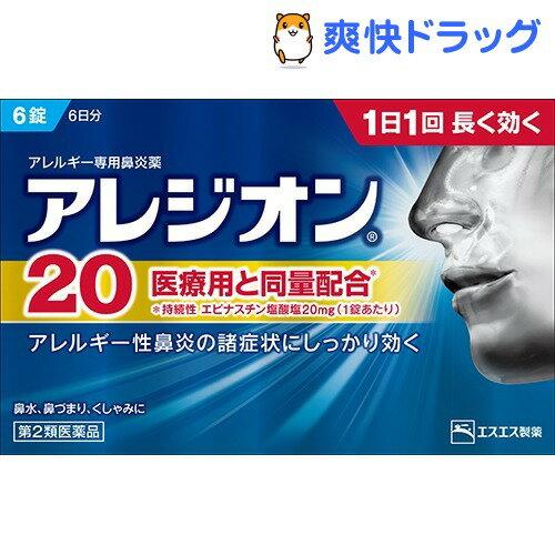 【第2類医薬品】アレジオン20(セルフメディケーション税制対象)(6錠)【180105_soukai】【180119_soukai】【アレジオン】