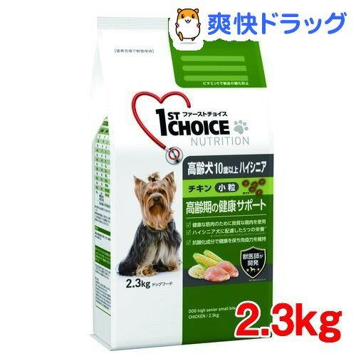 ファーストチョイス 高齢犬 ハイシニア 10歳以上 小粒 チキン(2.3kg)【ファーストチョイス(1ST CHOICE)】
