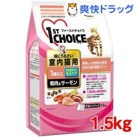 ファーストチョイス 成猫室内猫1歳以上 鴨肉&サーモン(1.5kg)【d_first】【ファーストチョイス(1ST CHOICE)】