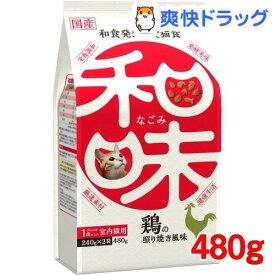 和味 鶏の照り焼き風味(240g*2袋入)