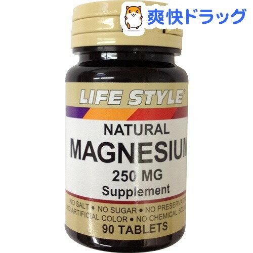 ライフスタイル(LIFE STYLE) マグネシウム 250mg(90錠入)【ライフスタイル(LIFE STYLE)】