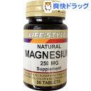 ライフスタイル(LIFE STYLE) マグネシウム 250mg(90錠入)【ライフスタイル(LIFE STYLE)】[サプリ サプリメント マグネ…