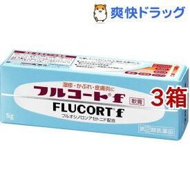 【第(2)類医薬品】フルコートf(5g*3コセット)【フルコート】