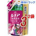 レノア 本格消臭 スポーツ スプラッシュリリーの香り つめかえ用超特大サイズ(1260ml*2コセット)【レノア】[柔軟剤 部…