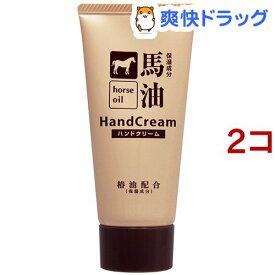 馬油ハンドクリーム(60g*2コセット)【馬油シリーズ】
