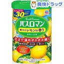 バスロマン 入浴剤 爽やかレモンの香り(600g)【バスロマン】[入浴剤]