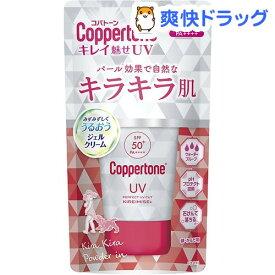 コパトーン パーフェクトUVカットキレイ魅せk(40g)【コパトーン】[日焼け止め]