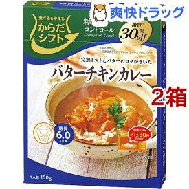 からだシフト 糖質コントロール バターチキンカレー(150g*2箱セット)【carbo_3】【からだシフト】