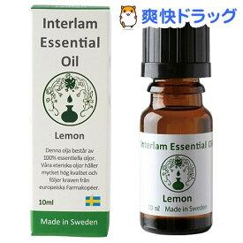 インターラム エッセンシャルオイル レモン(10ml)【インターラム(interlam)】