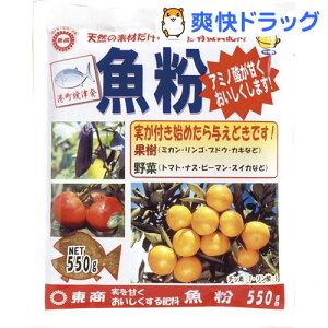 東商 醗酵魚粉(550g)