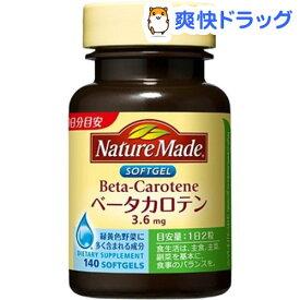ネイチャーメイド ベータカロチン(140粒入)【ネイチャーメイド(Nature Made)】