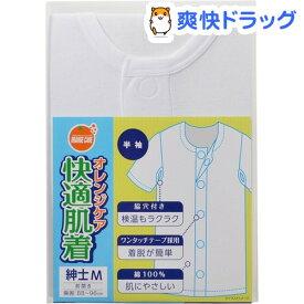 オレンジケア 快適肌着 半袖紳士 Mサイズ(1枚入)【オレンジケア】