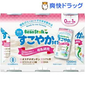 ビーンスターク 液体ミルクすこやかM1(200ml*6本入)【ビーンスターク】