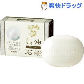 ソンバーユ 馬油石鹸 無香料(85g)【ソンバーユ】[尊馬油]