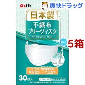 日本製不織布プリーツマスク 小さめサイズ(30枚入*5箱セット)