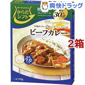 からだシフト 糖質コントロール ビーフカレー(150g*2箱セット)【carbo_3】【からだシフト】