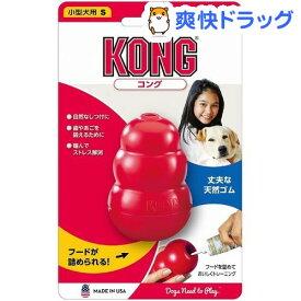 コング Sサイズ(1コ入)【コング】