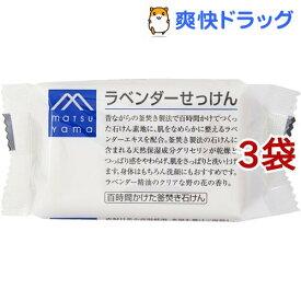 M mark ラベンダーせっけん(100g*3コセット)【M mark(エムマーク)】