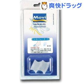モビ ジェル トゥセパレーター 外反母趾(Sサイズ*2コ入)【Movi(モビ フットケア)】