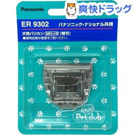 ペットクラブ 犬用バリカン 全身カット用 替刃 ER9302(1コ入)