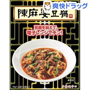 陳麻婆豆腐 レンジタイプ(70g*2袋入)
