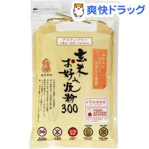 南出製粉 玄米お好み焼粉(300g)